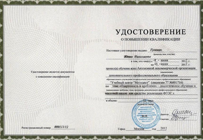 Повышение квалификации, 2012 год