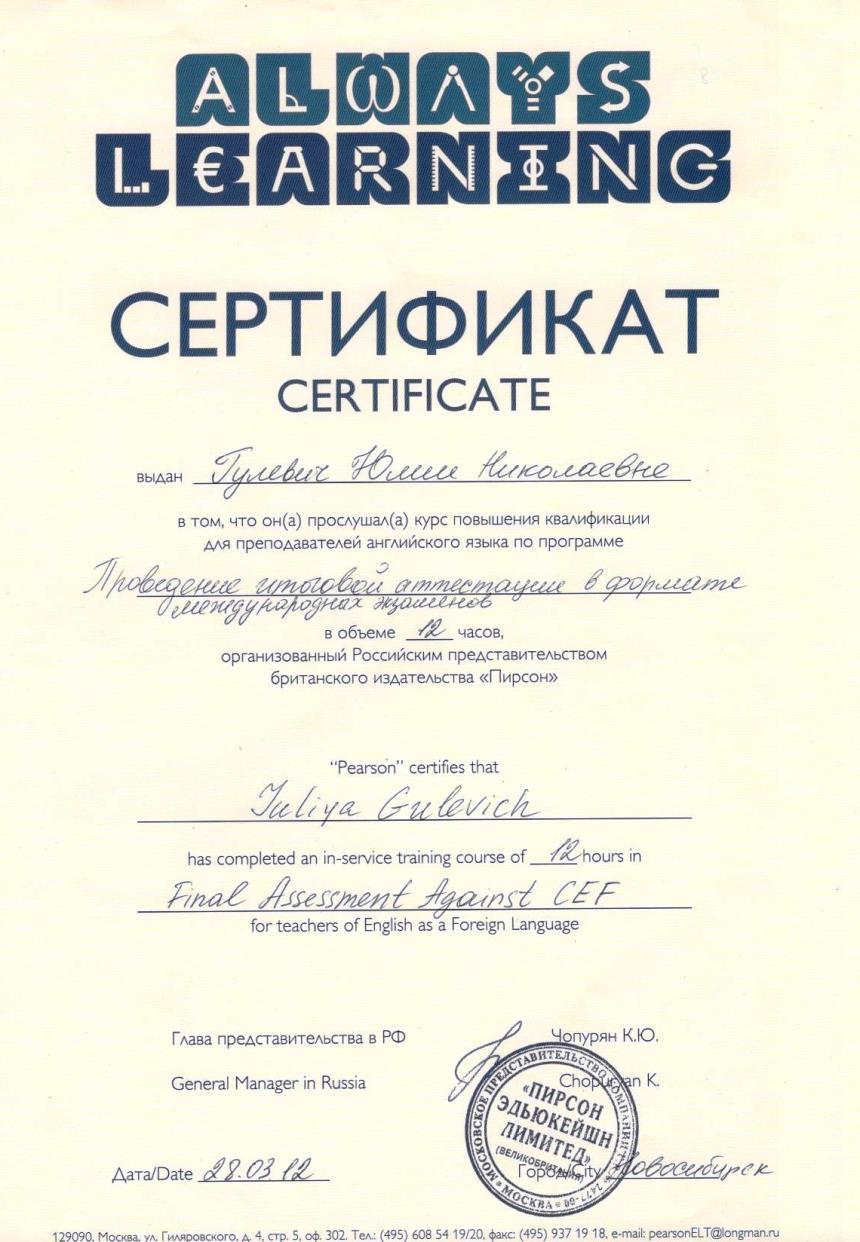 Российское представительство британского издательства