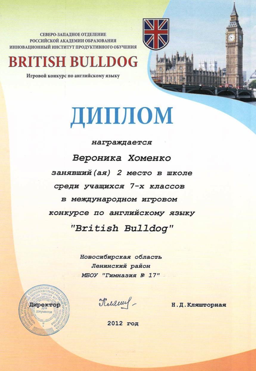 British Bulldog, Вероника Хоменко