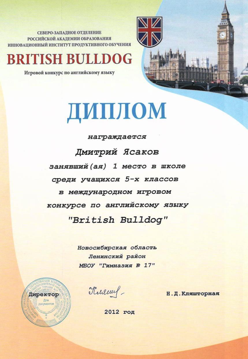 British Bulldog, Дмитрий Ясаков