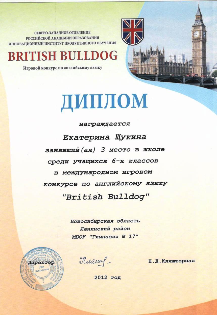 British Bulldog, Екатерина Щукина