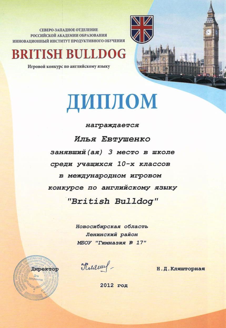British Bulldog, Илья Евтушенко
