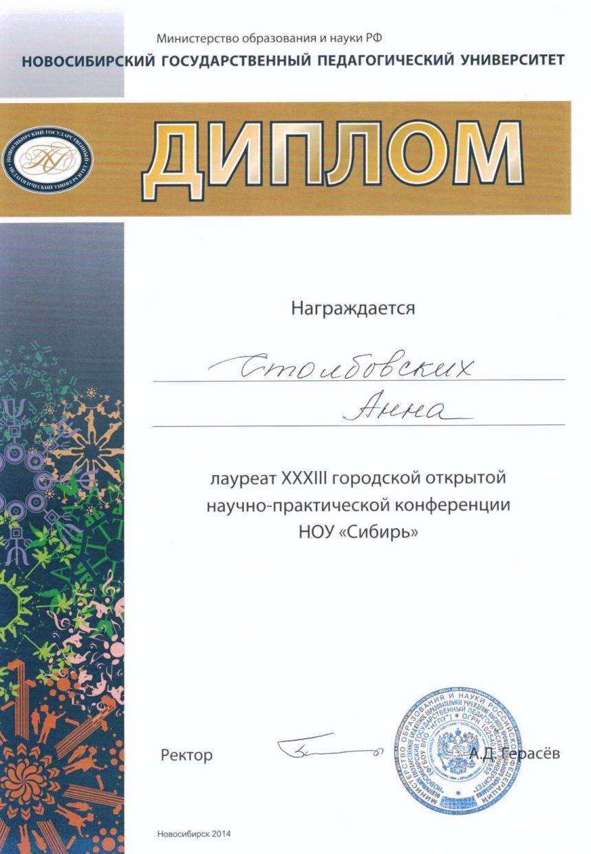Диплом - Столбовских Анна